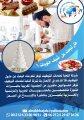 معلمين حلويات ماهرين من الجنسية المغربية متخصصين بالحلويات المغربية