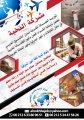 شركة النخبة المغربية تتوفر على صباغين من الجنسية المغربية خبرة في جميع