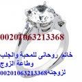 خاتم روحاني للجلب والمحبة وفتح النصيب 00201063213368