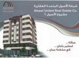 شركة الاصول المتحدة العقارية |شقق للبيع |سلطنة عمان |مسقط-صلالة