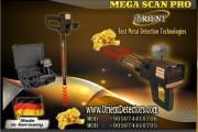 اجهزة كشف الذهب الالمانية ( ميجا سكان برو )