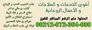 افضل شيخ روحاني مغربي مجرب فك السحر بسلطنة عمان 00212672364080