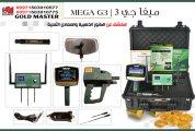 جهاز MEGA G3 للتنقيب عن الذهب والكنوز