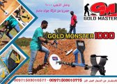 GOLD MONSTER 1000 وحش الذهب 1000   الجهاز الثوري لاستكشاف أدق شذرات الذهب الخام