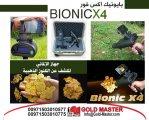 اجهزة كشف الذهب فى عمان | بايونك اكس فور
