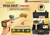 جهاز كشف الذهب فى سلطنة عمان    ميغا جولد  2018    MEGA GOLD