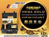 أحدث أجهزة كشف الذهب الاستشعارية بعيدة المدى mega gold