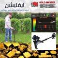 التنقيب عن الذهب فى عمان   جهاز EVOLUTION 3D