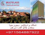 تميز و تملك ببرج MF1 شقق فندقية فاخرة بقسط شهري 2400 درهم
