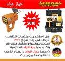الكاشف عن الذهب فى سلطنة عمان 2018 | IMPACT