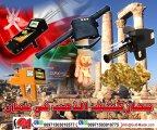 أجهزة كشف الذهب فى سلطنه عمان 2018