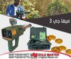 كاشف الذهب فى عمان | جهاز ميغا جي  3